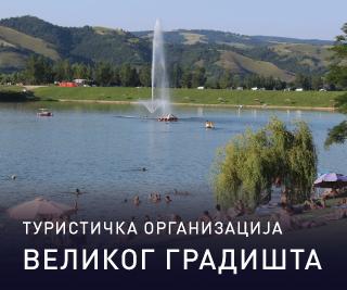 Turistička Organizacija Srbije TOS